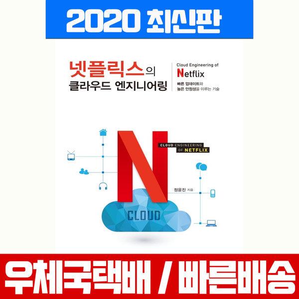 넷플릭스의 클라우드 엔지니어링 / 예문사  / 2020 최신판 / 정윤진 상품이미지