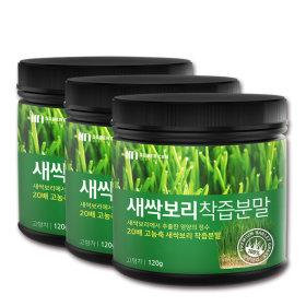 20배농축 새싹보리 착즙 분말 가루 3통 보리새싹 씨앗