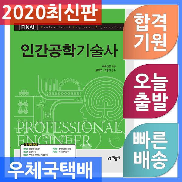 예문사 인간공학기술사 FINAL 2020 상품이미지
