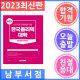 서원각 NCS 한국폴리텍대학 종합직무능력검사  - 사무직원(채용형 인턴) 공개채용 대비 2020 상품이미지