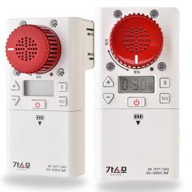 가스차단기 GD-2060S/음성형+연기+화재감지