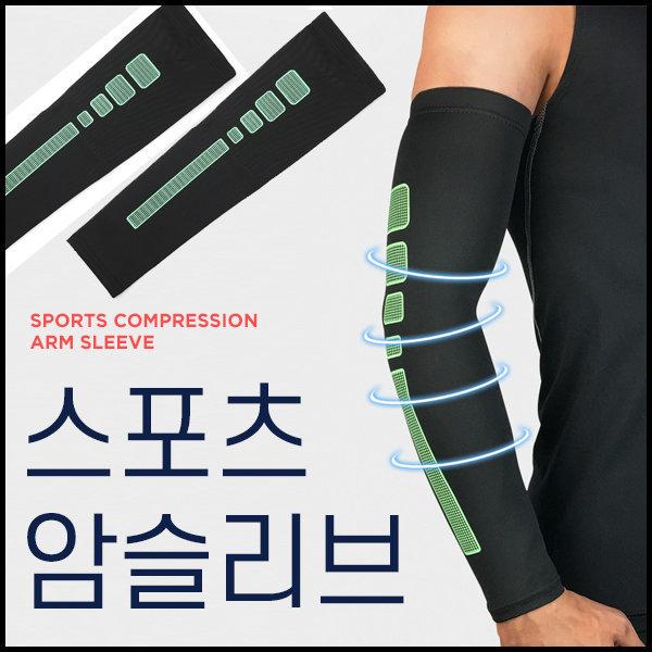 스포츠 암슬리브 팔 팔꿈치 보호대 스포츠용품 H 상품이미지