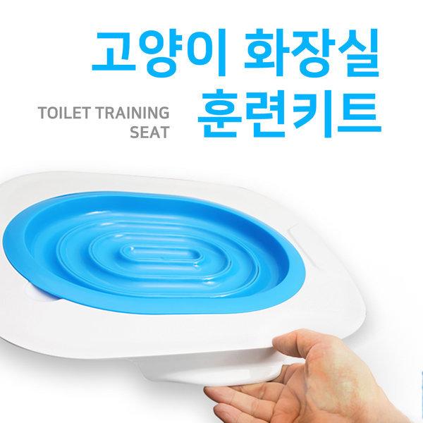홍이네 NEW 고양이 화장실  배변 훈련 키트 H /코차 상품이미지