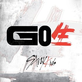 {신나라특전+예약특전} (일반반) 스트레이 키즈 (Stray Kids) - GO生 (정규 1집)