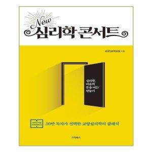 New 심리학 콘서트 (스타북스) /추천도서