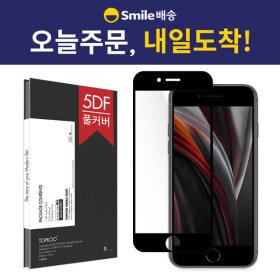 아이폰SE2 2세대 5DF 풀커버 액정보호 강화유리필름
