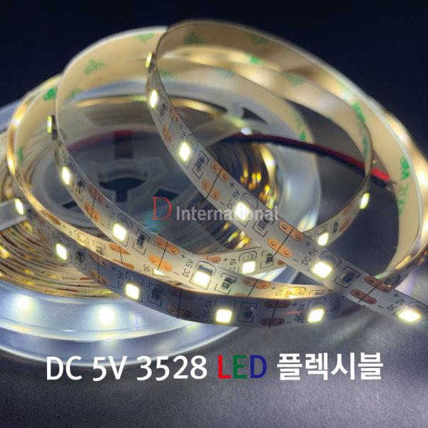 LED 플렉시블/DC5V 스트립/5V LED 플렉시블/간접조명 상품이미지