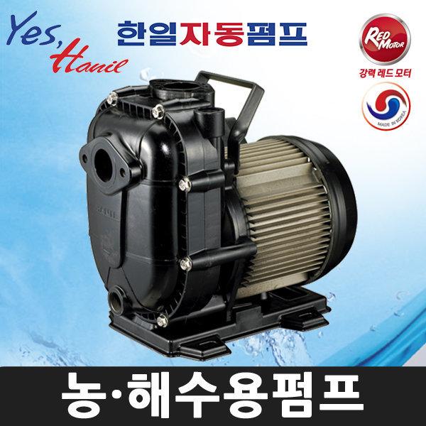 PA-280S 농업용 해수용 자흡식비자동 1/3HP 한일펌프 상품이미지