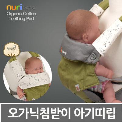 nuribebe organic baby carrier drool absorber organic