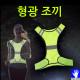 형광안전복 반사 안전 조끼 야간라이딩 작업복 H