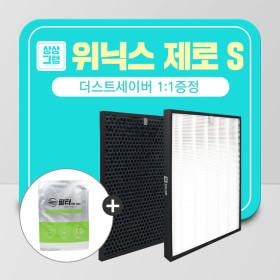 위닉스 공기청정기 필터 제로S 호환 CAF-I0S3 신형
