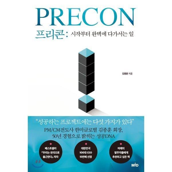 (중고)프리콘  : 시작부터 완벽에 다가서는 일  김종훈 상품이미지