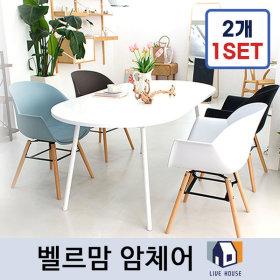 암체어 인테리어 쿠션 원목 보조 디자인 의자 1+1세트