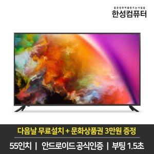 [한성컴퓨터]ELEX TV8550 4K HDR 안드로이드 TV /스마트TV /UHD