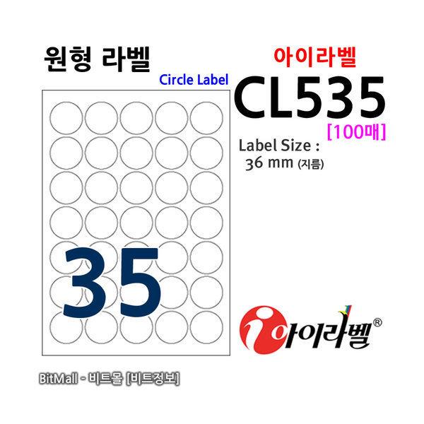 비트몰} 아이라벨 CL535 (원형 35칸) 100매 지름36mm 상품이미지