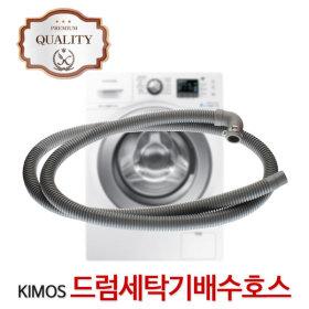 (신형)드럼세탁기 배수호스 2M 세탁기용품 세탁기호스