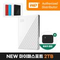WD공식수입원 WD NEW My Passport 2TB/화이트