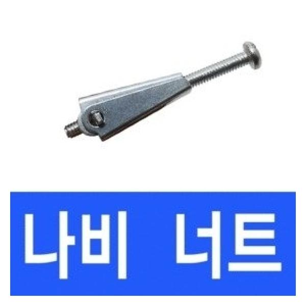 일월조명/나비너트/나비볼트/피스/석고보드/앙카/볼트 상품이미지