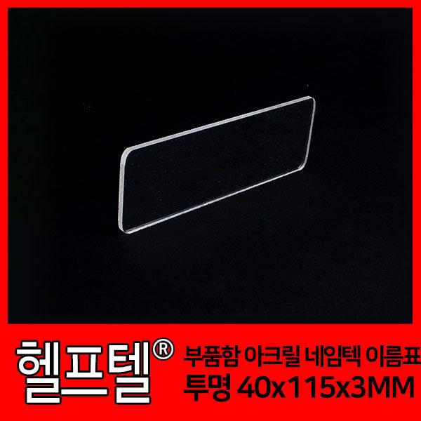 헬프텔 부품함 아크릴 네임텍 이름표 투명 40x115x3MM 상품이미지