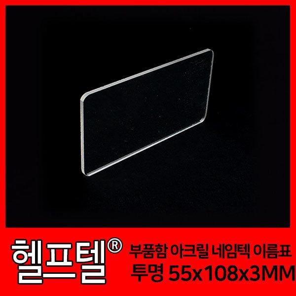 헬프텔 부품함 아크릴 네임텍 이름표 투명 55x108x3MM 상품이미지