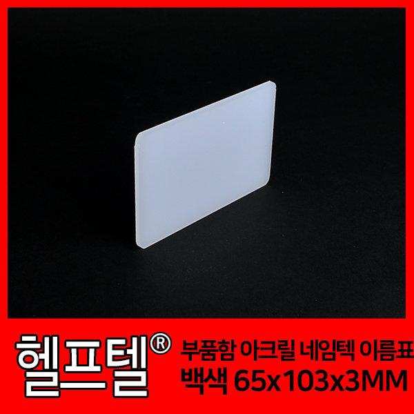 헬프텔 부품함 아크릴 네임텍 이름표 백색 65x103x3MM 상품이미지