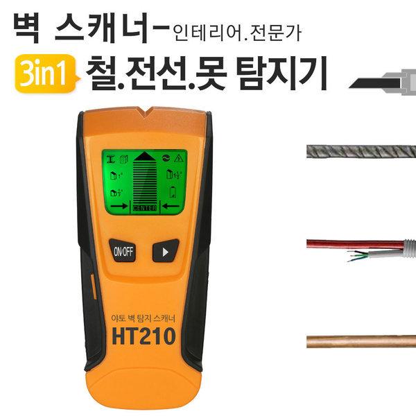 금속탐지기 벽스캐너 HT210/스터드/AC케이블/철근/활 상품이미지