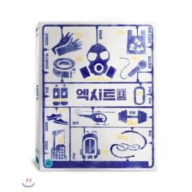 엑시트 (1Disc) : 블루레이 : CJ ENM 한국영화 넘버링  059 타이틀/친필싸인 엑시트 키트 추첨증정 종료