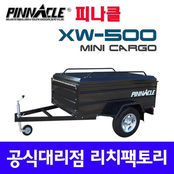피나클 XW500 빅카고 캠핑트레일러 트레일러 상품이미지