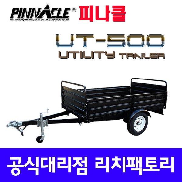 피나클 UT500 다목적트레일러 캠핑트레일러 트레일러 상품이미지