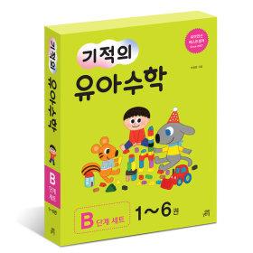 기적의 유아 수학 B단계 세트 (전6권)