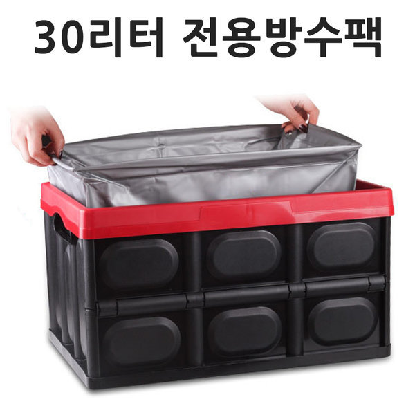 트렁크정리함 차량용 수납박스 자동차 정리 30L방수팩 상품이미지