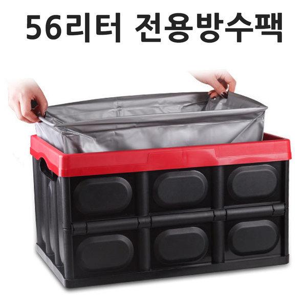 트렁크정리함 차량용 수납박스 자동차 정리 56L방수팩 상품이미지