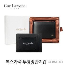 복스가죽 투명장반지갑 GL-BM-003
