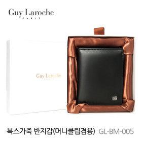 복스가죽 반지갑 머니클립겸용 GL-BM-005