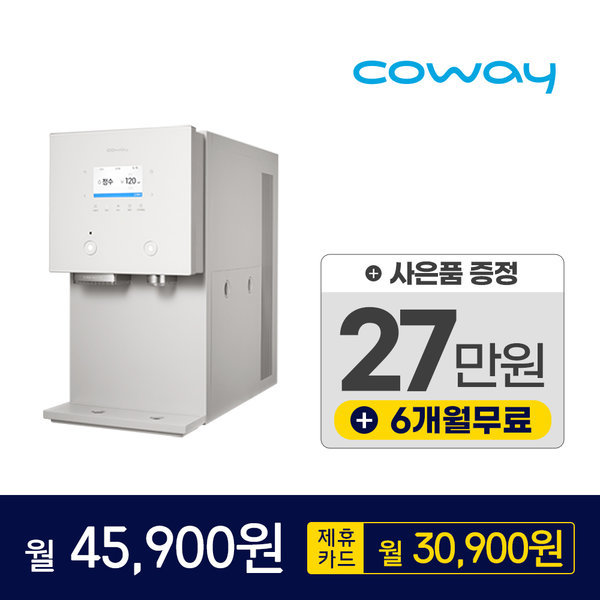 코웨이 정수기 렌탈 : CPI-7510L AIS 얼음 냉정수기 상품이미지