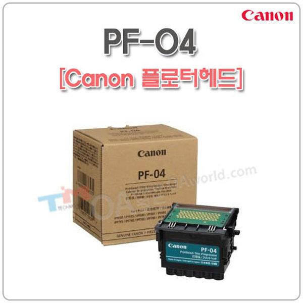 CANON 정품 플로터헤드 PF-04 / IPF650 IPF655 IPF750 상품이미지