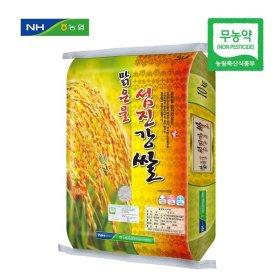 맑은물섬진강쌀 무농약현미10kg 친환경쌀/당일도정
