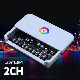 LED컨트롤러 2CH 12V RGB겸용 LED모듈 컨트롤러