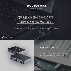 EARSTUDIO HUD100 MK2 이어스튜디오 정품 USB DAC 컴팩트한 사이즈 레드손 정품 엠프 HUD100MK2