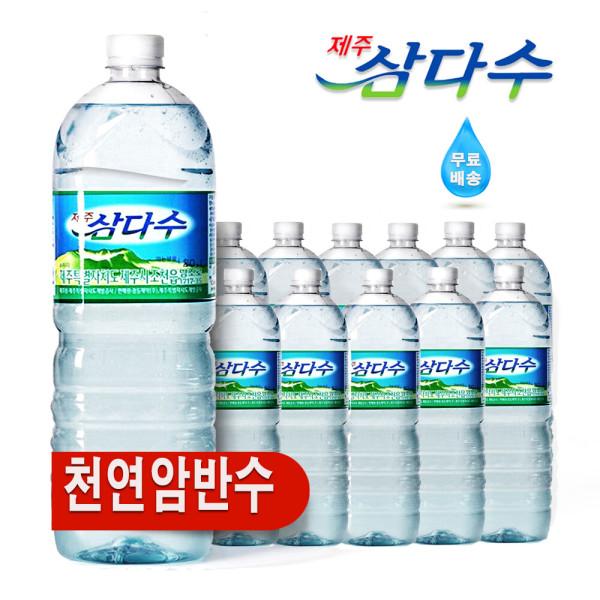 2리터x12개 한라산 천연암반수/생수/물/샘물 안전제품 상품이미지
