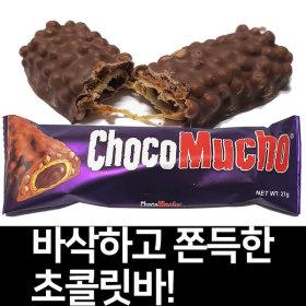 초코바(16개입)/무료배송/상품/자유시간/핫브레이크