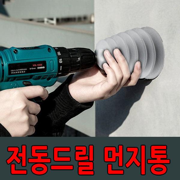 블루핸드 전동드릴 먼지통 작업 공구 H 상품이미지