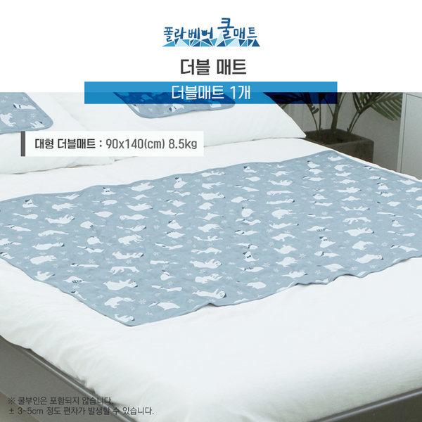 폴라베어 쿨매트 쿨방석 여름 침대용 싱글 더블 상품이미지