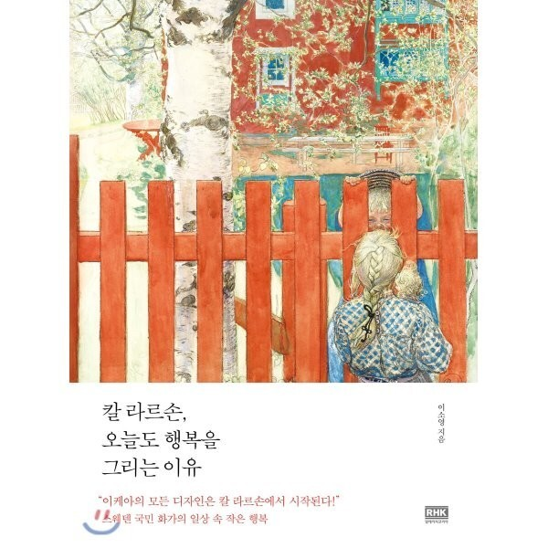 예스리커버  칼 라르손  오늘도 행복을 그리는 이유 : 스웨덴 국민 화가의 일상 속 작은 행복  이소영 상품이미지
