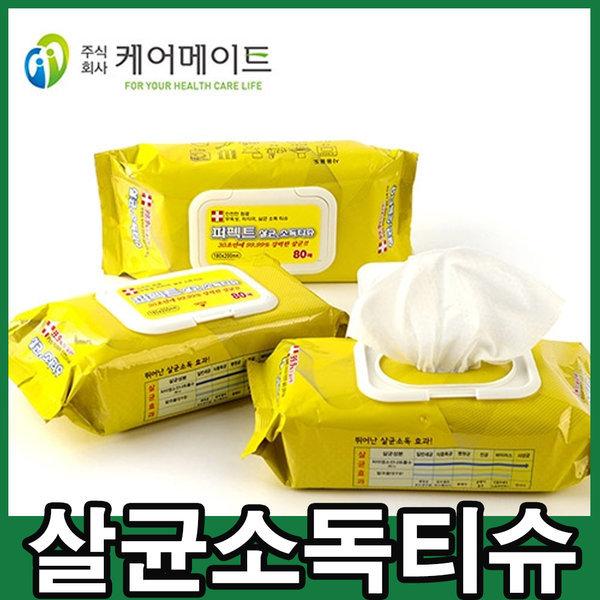 퍼펙트 99.99% 살균소독 물티슈 80매 (20개입x1박스) 상품이미지
