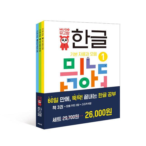 뮤고랑 한글 3권 세트ㅣ60일 만에 뚝딱 끝내는 한글 공부 상품이미지
