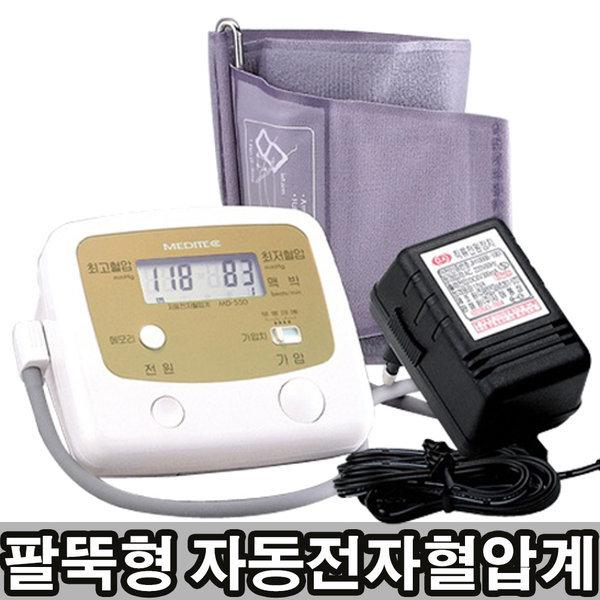 전자혈압계 MD-550 가정용혈압계/혈압측정기/혈압계 상품이미지