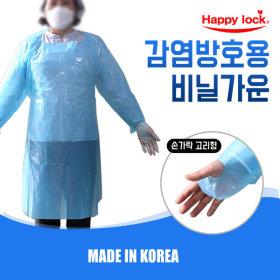 감염예방 비닐가운 방호복 방역복 방수앞치마