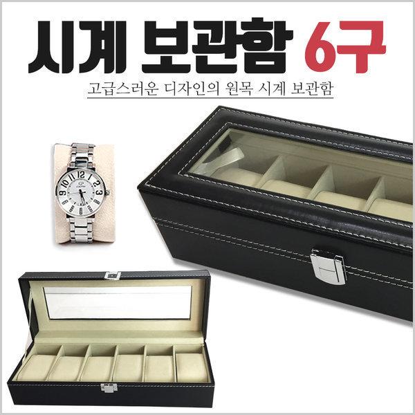 시계 보관함 (6구) 원목 시계수납함 정리함 상품이미지