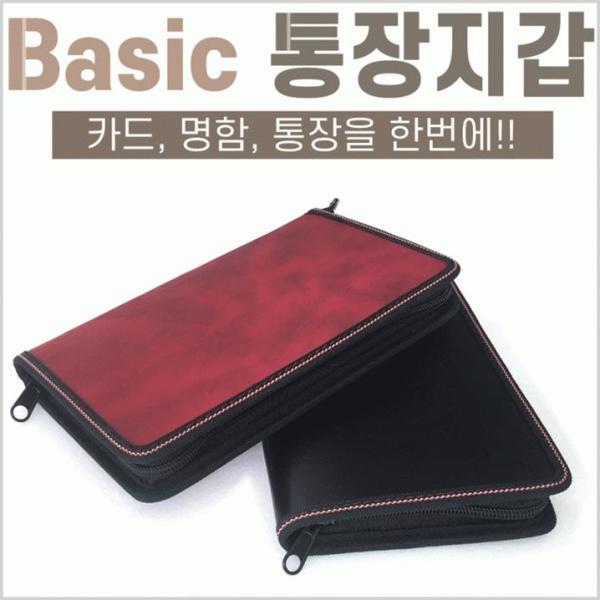 Basic 통장 카드 명함 지갑 파우치 케이스 정리함 상품이미지